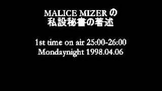 MALICE MIZERs radioshow 1st airing (audio) MALICE MIZER の 私設秘書...