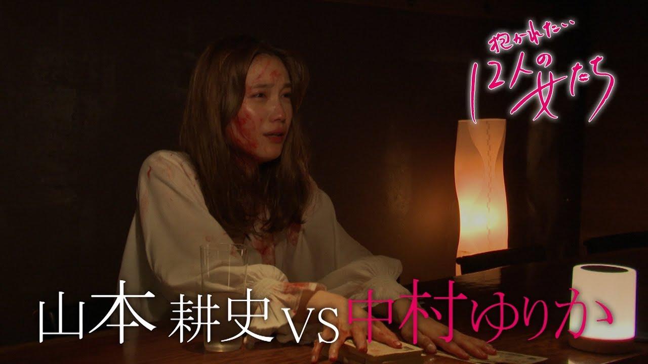 ドラマ「抱かれたい12人の女たち」2019年11月2日(土)深夜1時26分放送 - YouTube