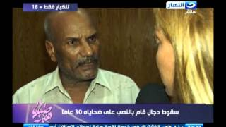 Repeat youtube video صبايا الخير | مشعوذ يقنع امرأة بضرورة معاشرتها جنسيا والسبب ..للكبار فقط +18