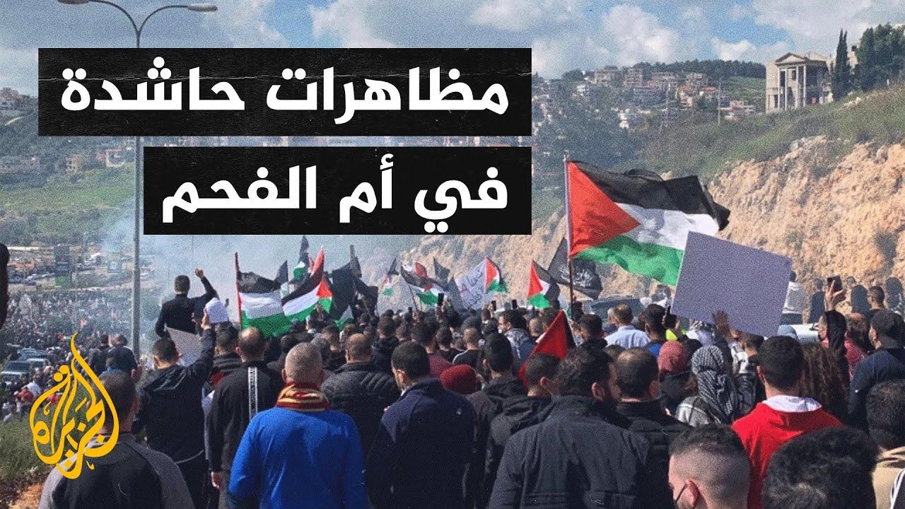 مشاركة عشرات الالآف من الفلسطينيين في مظاهرة بمدينة أم الفحم  - نشر قبل 3 ساعة