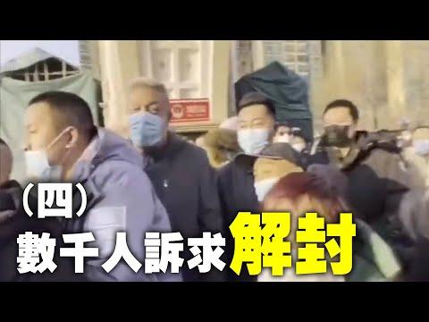 石家庄疫情再爆 持续封区居民崩溃群起抗议(图/视频)