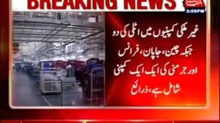 Islamabad: Pakistan new auto policy, six foreign companies ready to establish auto plants