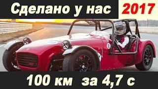 Новый российский автомобиль до 100 км/ч за 4,7 секунды
