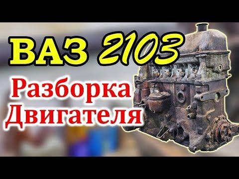 ВАЗ 2103 Разборка Двигателя (Часть 1)