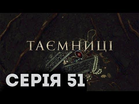 Таємниці (Серія 51)