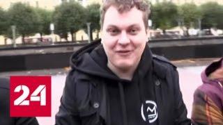 Смотреть видео Популярный YouTube-блогер стал помощником депутата Госдумы - Россия 24 онлайн