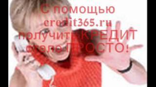 Кредит наличными(, 2011-09-04T14:13:20.000Z)