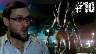 Alien: Isolation Прохождение ► СПАСАЕМ СВОЮ ЖОПУ ► #10