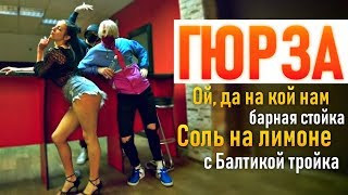 Гюрза Лиранов | DANCINGDUDE | Соль на лимоне Балтика тройка | хит 2019
