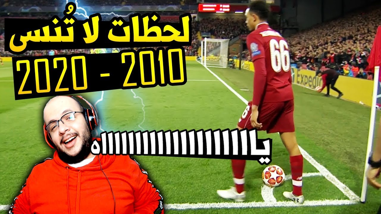 Photo of لحظات تاريخية في العقد الأخير من كرة القدم 2010 – 2020 – الرياضة