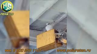 Утепление железобетонного сооружения, напыление ППУ, ПЕНА-20, НСТ