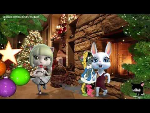 ZOOBE зайка Поздравление Со Старым Новым Годом - Лучшие видео поздравления в ютубе (в высоком качестве)!