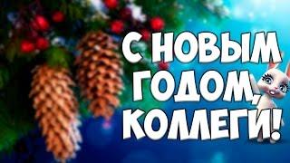 Поздравление С Новым Годом Коллегам! #2 Новогодние поздравления от #ZOOBE #Зайки Домашней Хозяйки