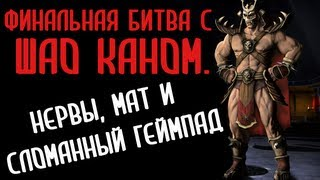 Mortal Kombat. Финальная битва с Шао Каном. (Нервы, мат и сломанный геймпад!)