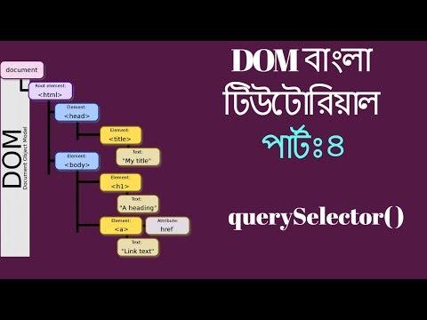 Bangla JavaScript DOM Tutorial #4 - The Query Selector thumbnail