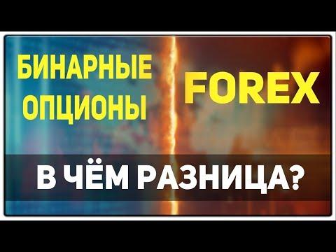 ОТЛИЧИЯ БИНАРНЫХ ОПЦИОНОВ ОТ ФОРЕКСА! ПЕРВАЯ ТОРГОВЛЯ НА FOREX!
