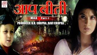 "Aap Beeti- MAA "" PART-1    BR Chopra Superhit Hindi Serial    Aatma Ki Khaniyan   "