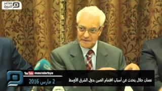 مصر العربية | نعمان جلال يتحدث عن أسباب اهتمام الصين بدول الشرق الأوسط
