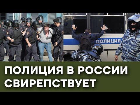 Полицейский беспредел в России в разгар коронавируса. ЧТО ТВОРЯТ? — Гражданская оборона