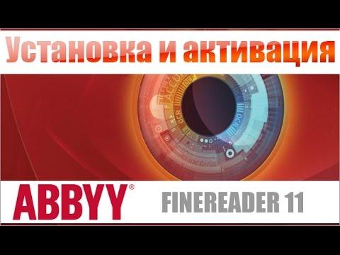 Установка и активация Abbyy Finereader 11