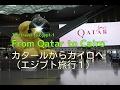 カタールからカイロへ(エジプト旅行1) の動画、YouTube動画。
