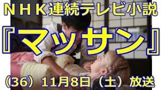 NHK連続テレビ小説『マッサン』 36話「情けは人のためならず」 2014...
