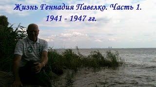 Часть 1. Жизнь Геннадия Павелко. 1941 - 1947 гг. Дзержинск, Горький - Никополь, Украина.