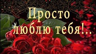 🌹🌹🌹Просто люблю тебя! 🌹🌹🌹Очень красивая анимационная открытка