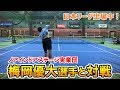 【テニス】ノア実業団選手と1セットマッチ!イケメンコーチとガチバトル!