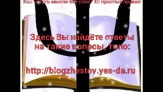 Психология жестов, поз и мимики человека(Мы переехали http://vk.com/blogzhestov., 2016-07-27T22:46:01.000Z)