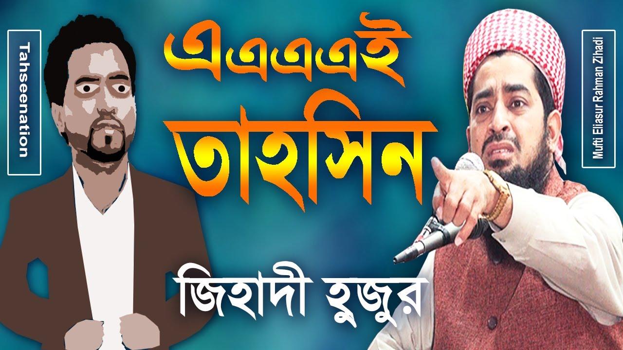 Download তাহসিনকে দোয়া ইলিয়াছুর রহমান জিহাদী ! TahseeNation Roasted by Eliasur Rahman Zihadi | Ei Tahseen
