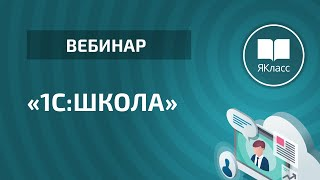 Вебинар 1. Учебные пособия «1С:Школа» для начальной школы. Русский язык и литературное чтение.
