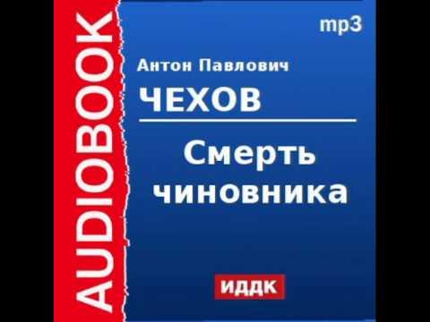 2000230 Аудиокнига. Чехов Антон Павлович. «Смерть чиновника»