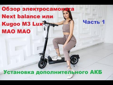 Обзор и установка доп. аккума на электросамокат Next Balance (Kugoo M3 Lux, MAO MAO) ЧАСТЬ 1