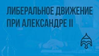 Либеральное движение в России в эпоху Александра II. Видеоурок по истории России 8 класс