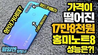 17만8천원까지 가격이 떨어진 샤오미 홍미노트8 과연 …