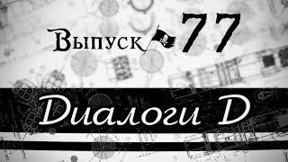 """О дебилах, даунах и геях (нас так называют). """"Диалоги Д"""". Выпуск № 77"""