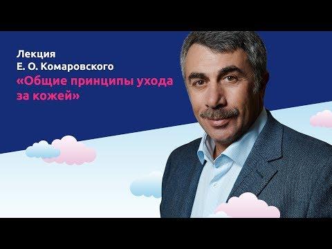 Общие принципы ухода за кожей - Доктор Комаровский