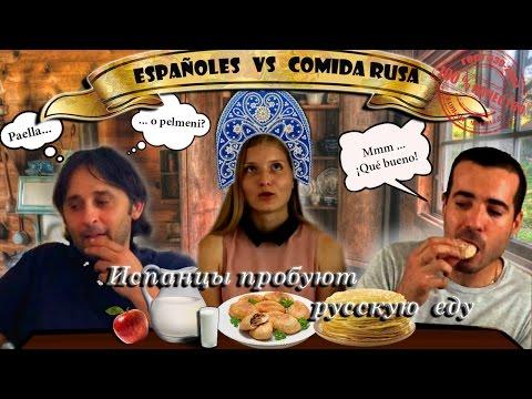 ツ  Dos españoles prueban comida rusa ⇆ 1 часть Два испанца пробуют русскую едуツ