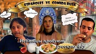 ツ  1 часть Два испанца пробуют русскую еду ⇆ Dos españoles prueban comida rusa  ツ