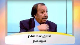 صادق عبدالقادر - سيرة مبدع