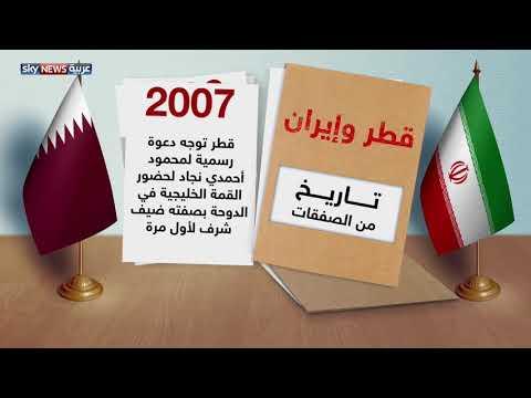 قطر وإيران تاريخ من الصفقات  - نشر قبل 4 ساعة