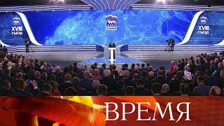 Владимир Путин выступил на съезде «Единой России».