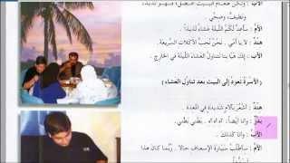 50 УРОК. 2 ТОМ. Арабский в твоих руках.