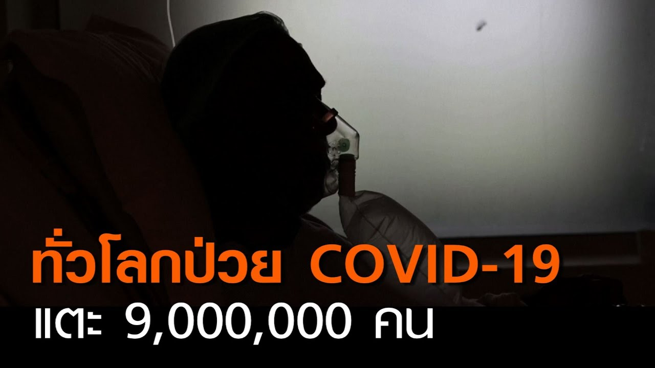 """ทั่วโลกป่วย""""COVID""""แตะ9,000,000 คน  l TNNข่าวค่ำ l 21 มิถุนายน 63"""