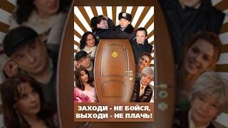 Заходи — не Бойся, Выходи — не Плачь! Фильм. StarMedia. Комедия(, 2013-12-27T16:00:02.000Z)