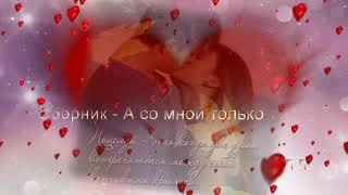 Душевные песни - А со мной только ты...