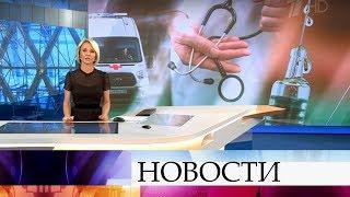 Выпуск новостей в 18:00 от 05.03.2020