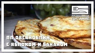 ПП Овсяноблин с яблоком и бананом - ПП РЕЦЕПТЫ: pp-prozozh.ru
