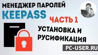 Менеджер паролей KeePass. Часть 1 - Установка и русификация
